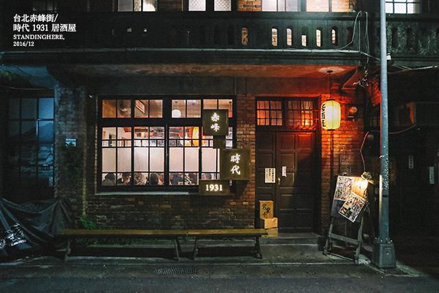 赤峰街時代1931居酒屋-59