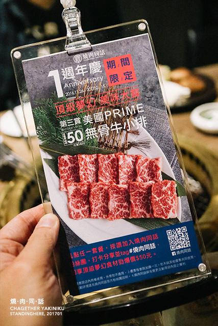 燒肉同話_31