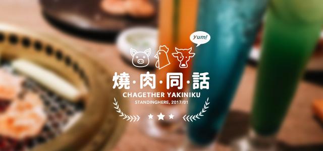 燒肉同話_banner