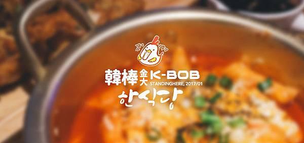 韓棒‧金大‧K-BOB-banner