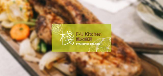 棧 fu-kitchen 直火炭烤-banner