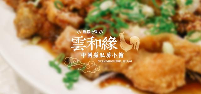 新店七張_雲和緣中國私房小館_banner