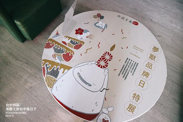 承億文旅台中鳥日子-37