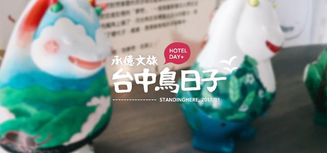 承億文旅台中鳥日子-banner