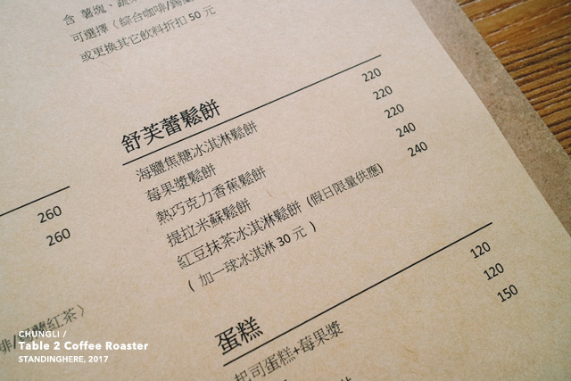 中壢_table2_coffee_roaster_23
