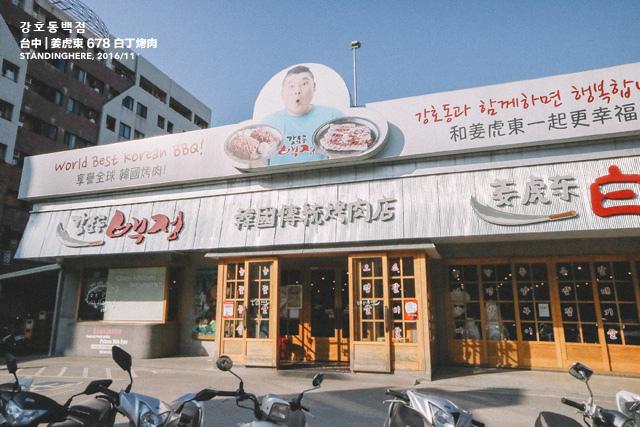 台中姜虎東白丁烤肉店-01