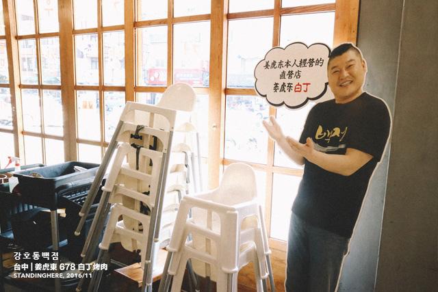台中姜虎東白丁烤肉店-11