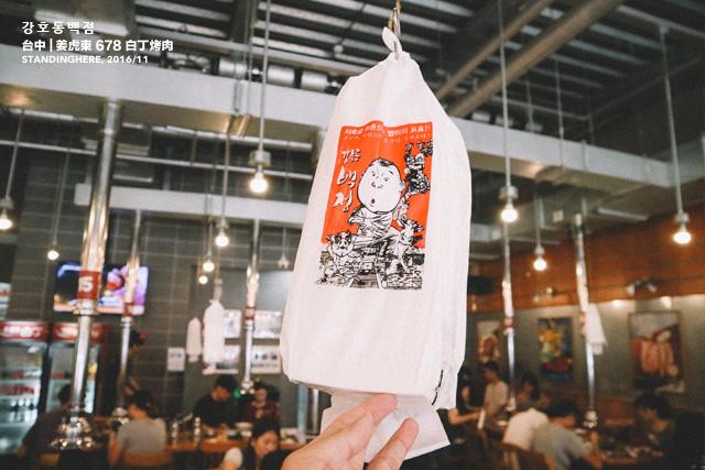 台中姜虎東白丁烤肉店-14