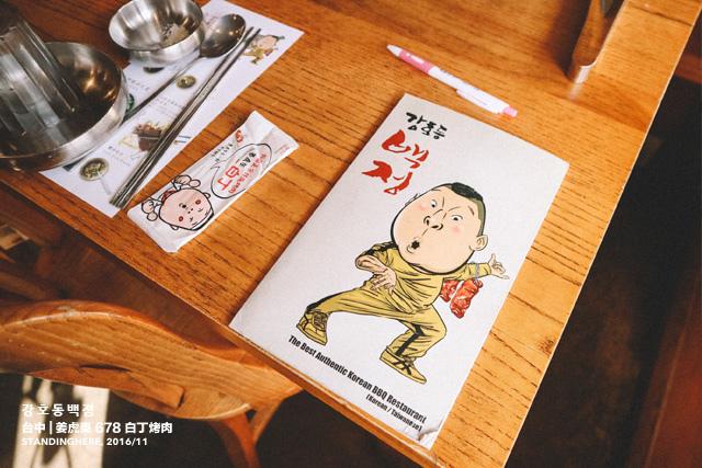 台中姜虎東白丁烤肉店-41