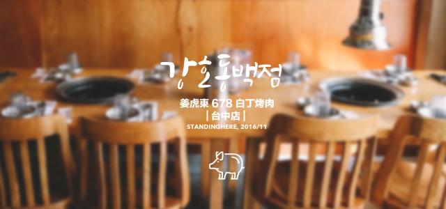 台中姜虎東白丁烤肉店-banner