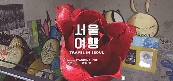 seoul-banner.jpg
