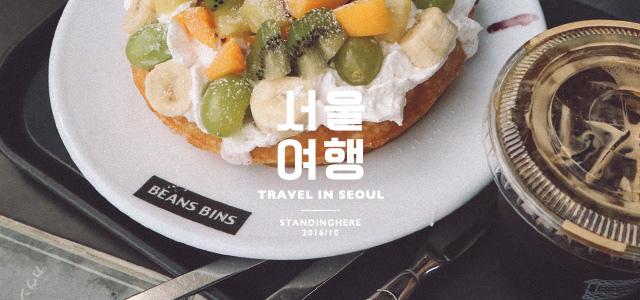 seoul-banner-beansbins鬆餅