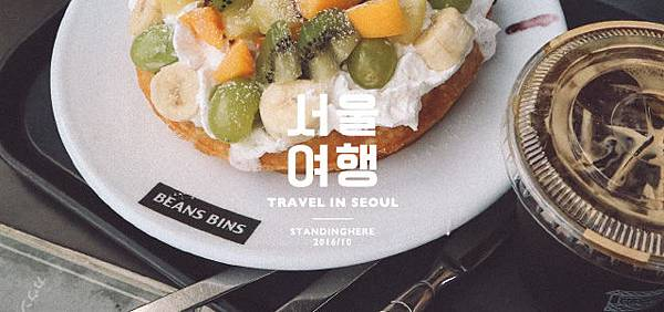 seoul-banner-鬆餅.jpg