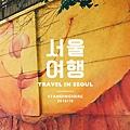 seoul-banner-三清洞.jpg