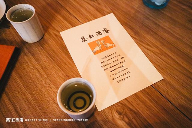 葵紅酒庵_19