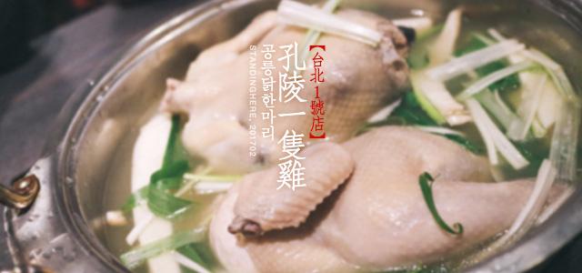 台北_孔陵一隻雞_banner