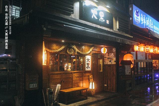 市民大道-大黑居酒食堂-01