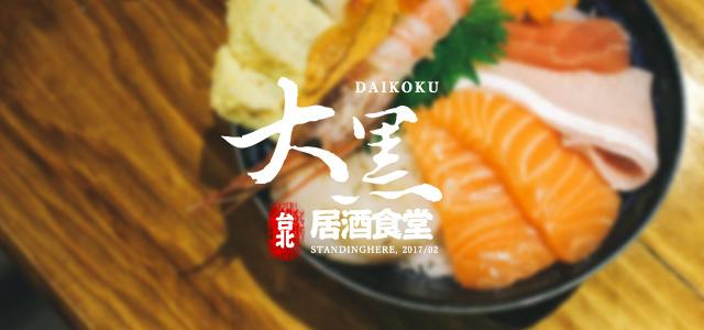 市民大道-大黑居酒食堂-banner