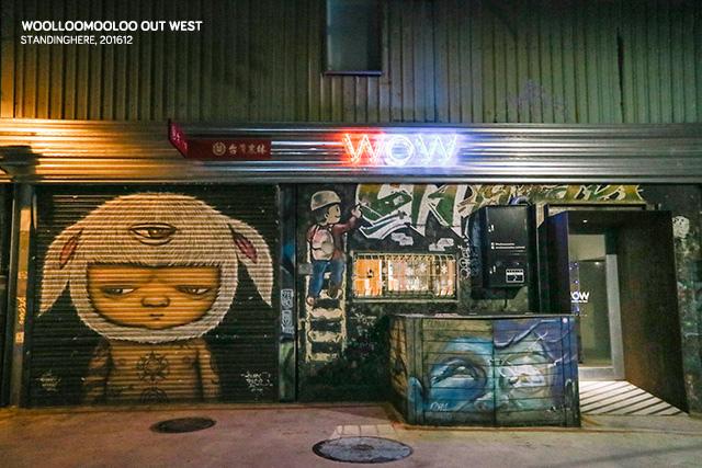 Woolloomooloo西門店-02