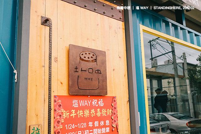 中壢-塩way-05