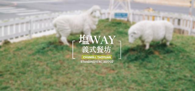 中壢-塩way-banner-s