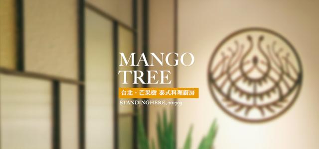 芒果樹mangotree-banner-s