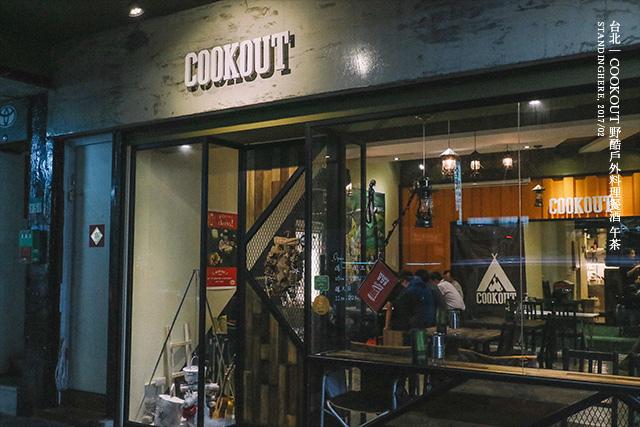 cookout野酷戶外料理餐酒-01