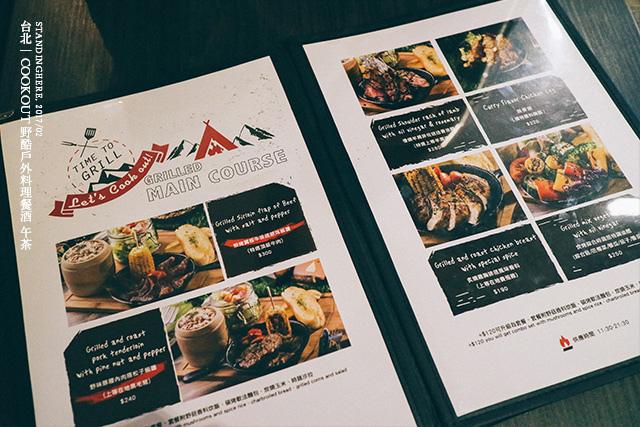 cookout野酷戶外料理餐酒-04