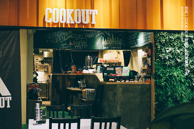 cookout野酷戶外料理餐酒-10