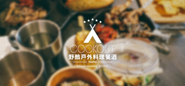 cookout野酷戶外料理餐酒-banner-s
