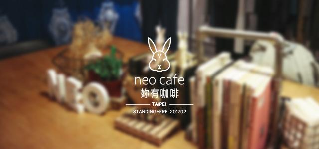 妳有咖啡-neocafe-banner-s
