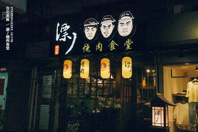 漂丿燒肉食堂-01