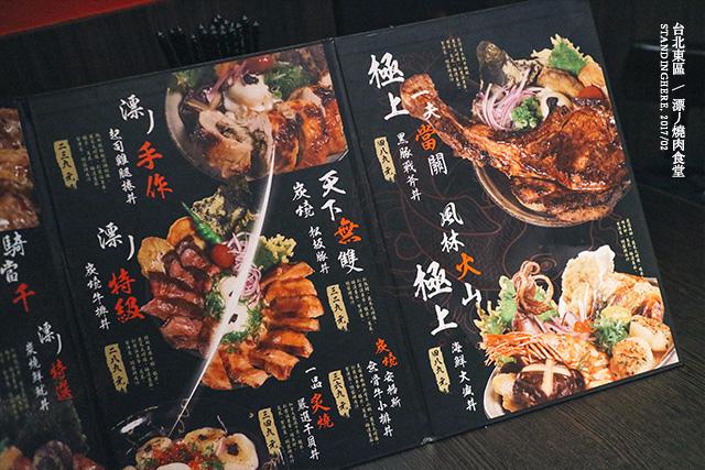 漂丿燒肉食堂-06