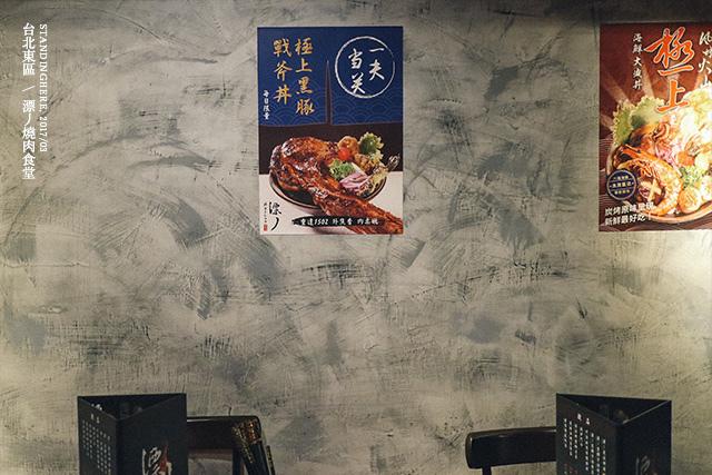 漂丿燒肉食堂-17