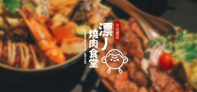 漂丿燒肉食堂-banner-s