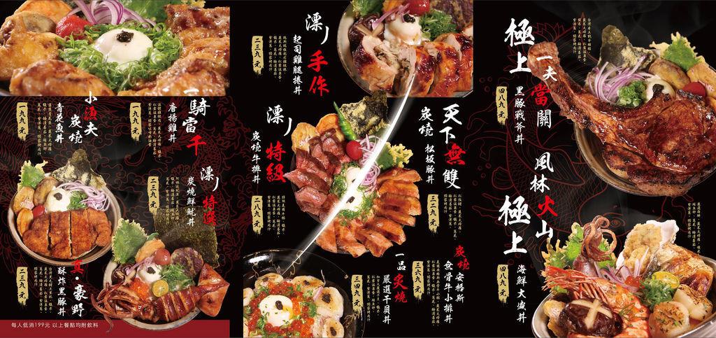 漂丿燒肉食堂-漂丿燒肉食堂-菜單1