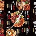 漂丿燒肉食堂-菜單1.jpg