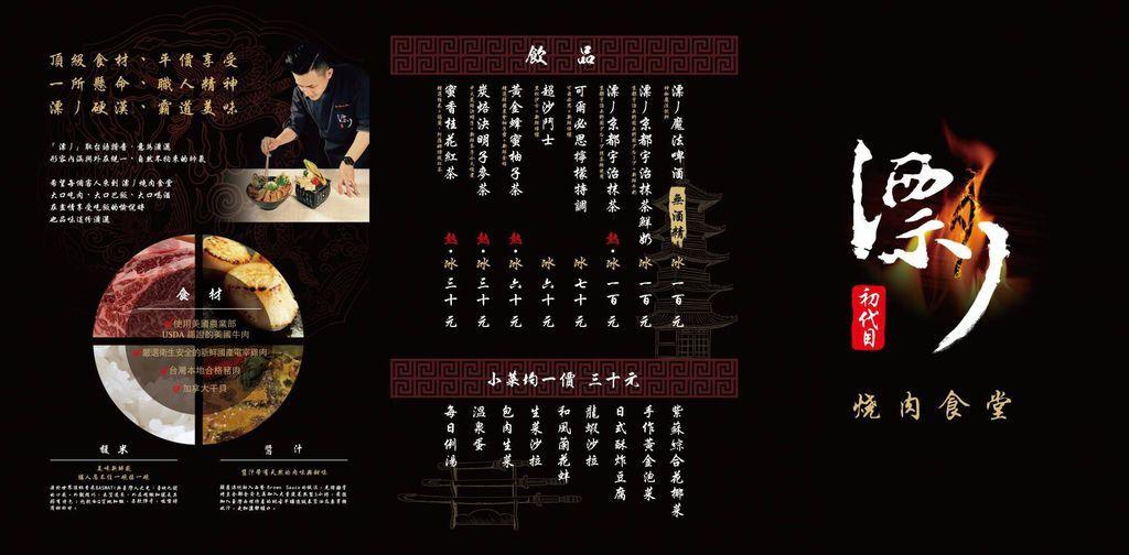 漂丿燒肉食堂-漂丿燒肉食堂-菜單2