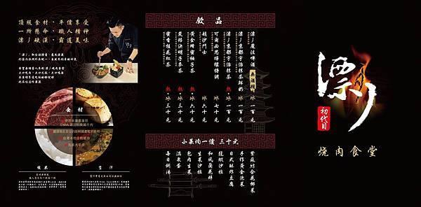 漂丿燒肉食堂-菜單2.jpg