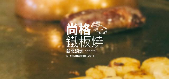 淡水尚格鐵板燒-banner-s