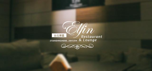 Elfin_Restaurant_Lounge_banner-s.jpg