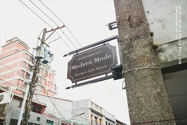 迪化街-morden-mode-cafe-01