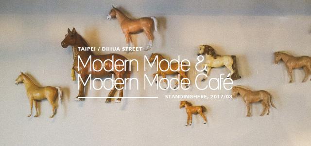 迪化街-morden-mode-cafe-banner-s