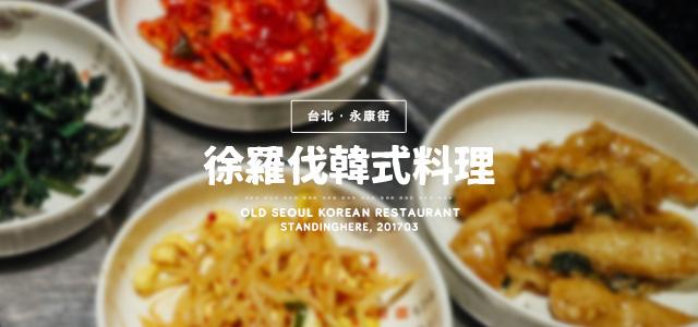 徐羅伐韓式料理-banner-s