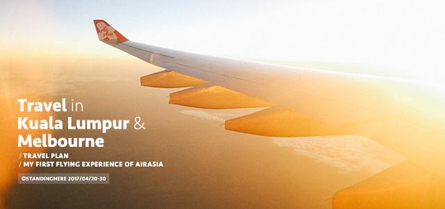 馬來西亞-吉隆坡-澳洲-墨爾本自助旅行-banner01s