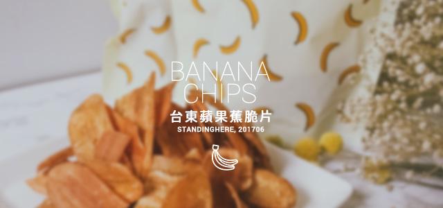 台東蘋果蕉脆片-banner-s.jpg