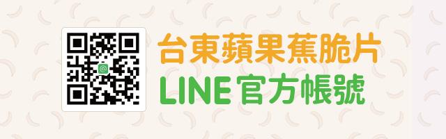 台東蘋果蕉脆片-qrcode.jpg