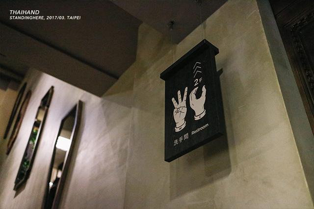 台北公館右手餐廳-16