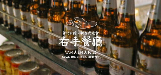 食記│台北公館│右手餐廳 THAIHAND, 新泰式定食之貳樓餐廳新品牌