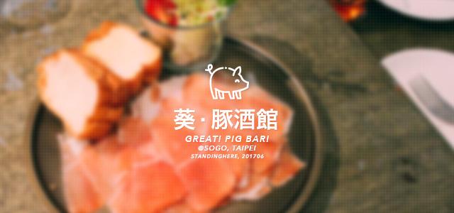 食記│台北東區│葵豚酒館 Great! Pig Bar! 體驗歐陸風情之現削火腿+精選葡萄酒